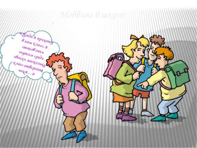 Моббинг в школе «Когда я прихожу в наш класс, я становлюсь «чужим среди своих...