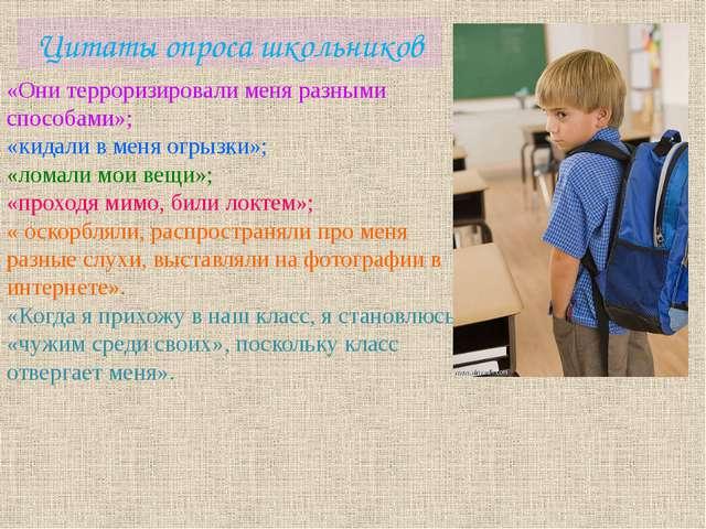 Цитаты опроса школьников «Они терроризировали меня разными способами»; «кидал...