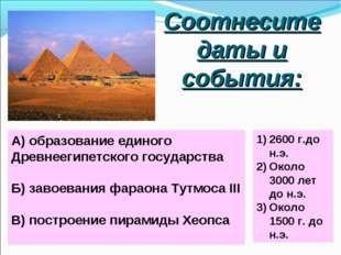 Соотнесите даты и события: А) образование единого Древнеегипетского государст