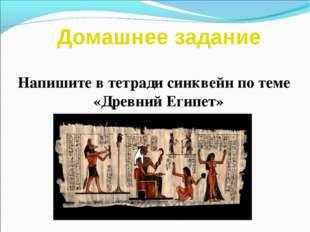 Домашнее задание Напишите в тетради синквейн по теме «Древний Египет»