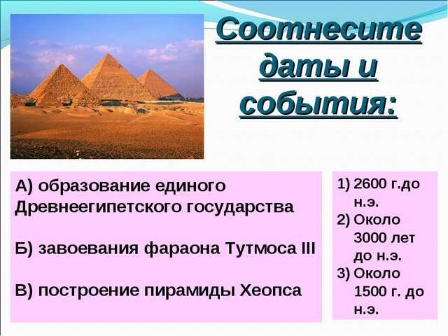 Соотнесите даты и события: А) образование единого Древнеегипетского государст...