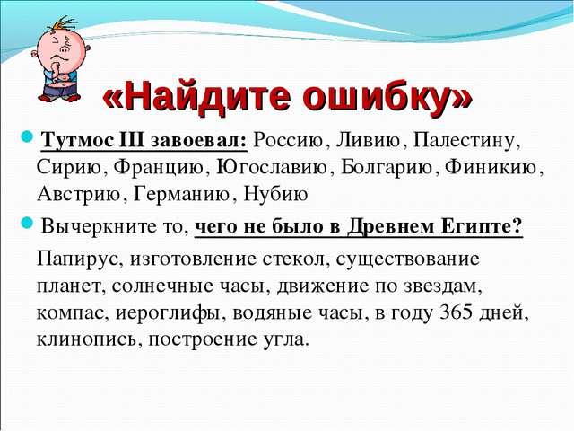«Найдите ошибку» Тутмос III завоевал: Россию, Ливию, Палестину, Сирию, Франци...