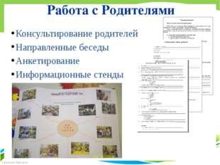 Работа с Родителями Консультирование родителей Направленные беседы Анкетирова