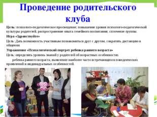 Проведение родительского клуба Цель: психолого-педагогическое просвещение; по