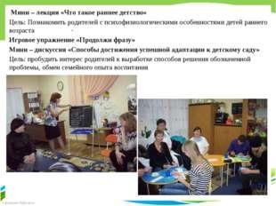 . Мини – лекция «Что такое раннее детство» Цель: Познакомить родителей с псих