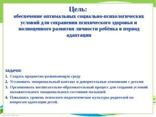 Цель: обеспечение оптимальных социально-психологических условий для сохранени