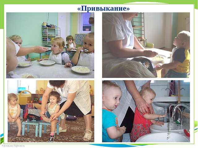 «Привыкание» FokinaLida.75@mail.ru