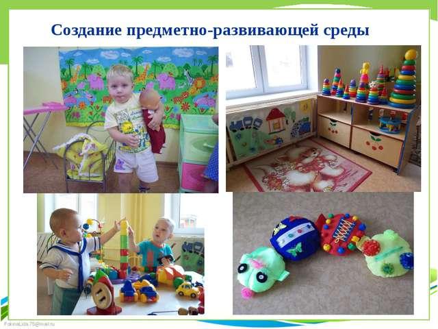 Создание предметно-развивающей среды FokinaLida.75@mail.ru