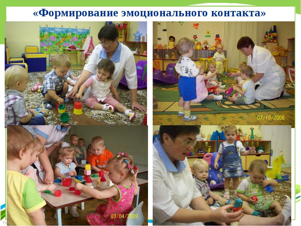 «Формирование эмоционального контакта» FokinaLida.75@mail.ru