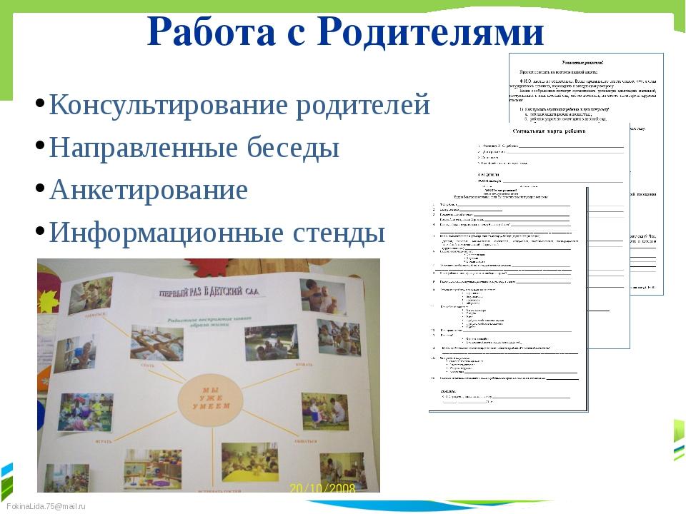 Работа с Родителями Консультирование родителей Направленные беседы Анкетирова...