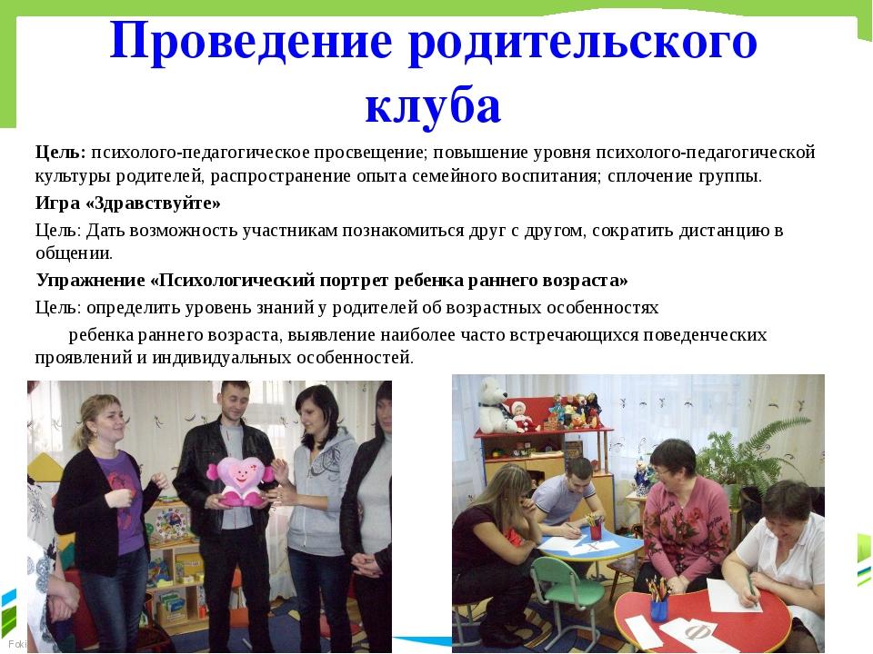 Проведение родительского клуба Цель: психолого-педагогическое просвещение; по...