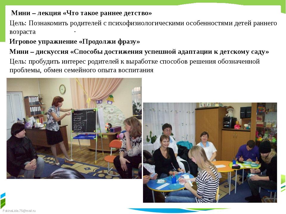 . Мини – лекция «Что такое раннее детство» Цель: Познакомить родителей с псих...