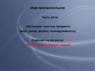 Имя прилагательное Часть речи Обозначает признак предмета (вкус, запах, форма