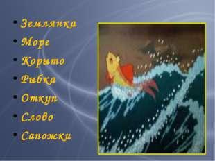 Землянка Море Корыто Рыбка Откуп Слово Сапожки