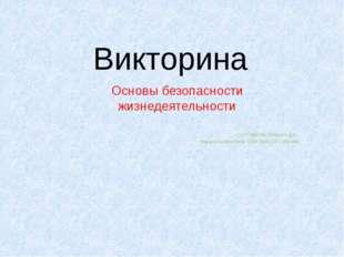 Викторина Основы безопасности жизнедеятельности СОСТАВИЛА: Рожкова Д.Б., педа