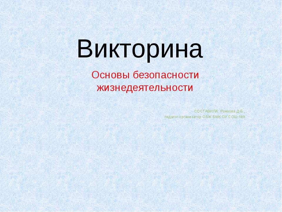 Викторина Основы безопасности жизнедеятельности СОСТАВИЛА: Рожкова Д.Б., педа...