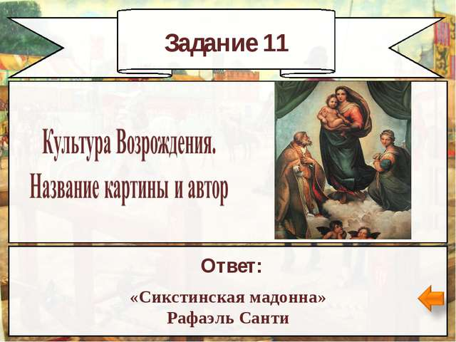 Задание 11 Ответ: «Сикстинская мадонна» Рафаэль Санти