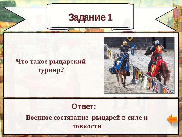 Задание 1 Ответ: Военное состязание рыцарей в силе и ловкости Что такое рыцар...