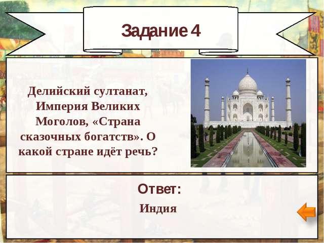 Задание 4 Ответ: Индия Делийский султанат, Империя Великих Моголов, «Страна с...