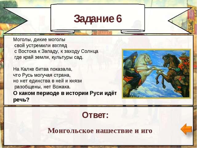 Задание 6 Ответ: Монгольское нашествие и иго Моголы, дикие моголы свой устрем...