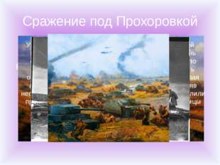 Сражение под Прохоровкой Наиболее яростным был удар немецких войск в направле