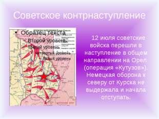 Советское контрнаступление 12 июля советские войска перешли в наступление в о