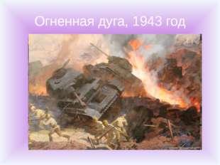 Огненная дуга, 1943 год