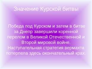 Значение Курской битвы Победа под Курском и затем в битве за Днепр завершили