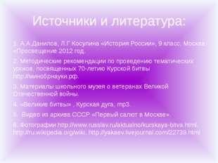 Источники и литература: 1. А.А.Данилов, Л.Г Косулина «История России», 9 клас