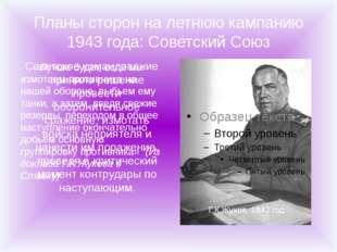 Планы сторон на летнюю кампанию 1943 года: Советский Союз «Лучше будет, если