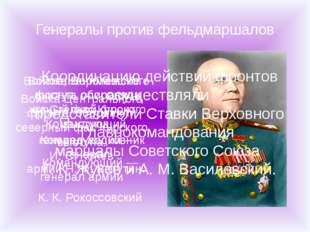 Генералы против фельдмаршалов ВойскаЦентрального фронта обороняли северный