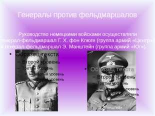 Генералы против фельдмаршалов Руководство немецкими войсками осуществляли ген