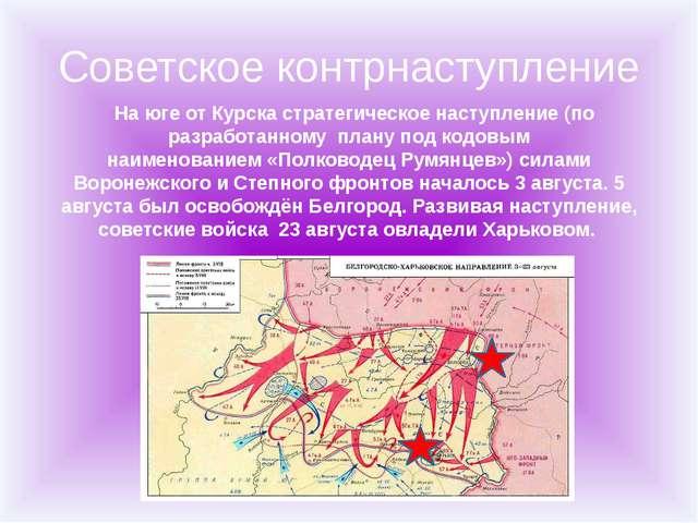 Советское контрнаступление На юге от Курскастратегическое наступление(по ра...
