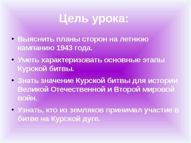 Цель урока: Выяснить планы сторон на летнюю кампанию 1943 года. Уметь характе...