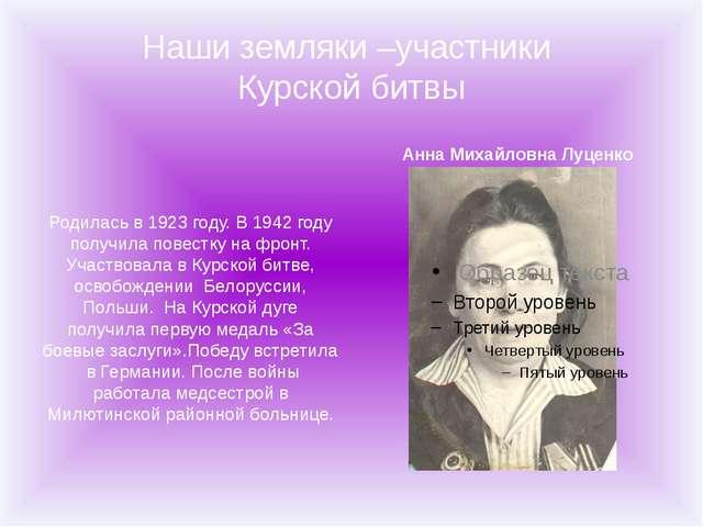 Наши земляки –участники Курской битвы Родилась в 1923 году. В 1942 году получ...