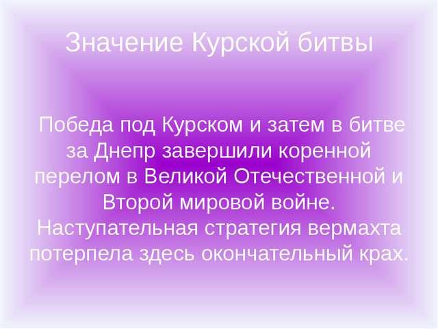 Значение Курской битвы Победа под Курском и затем в битве за Днепр завершили...