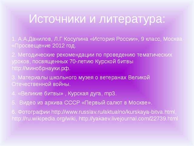 Источники и литература: 1. А.А.Данилов, Л.Г Косулина «История России», 9 клас...