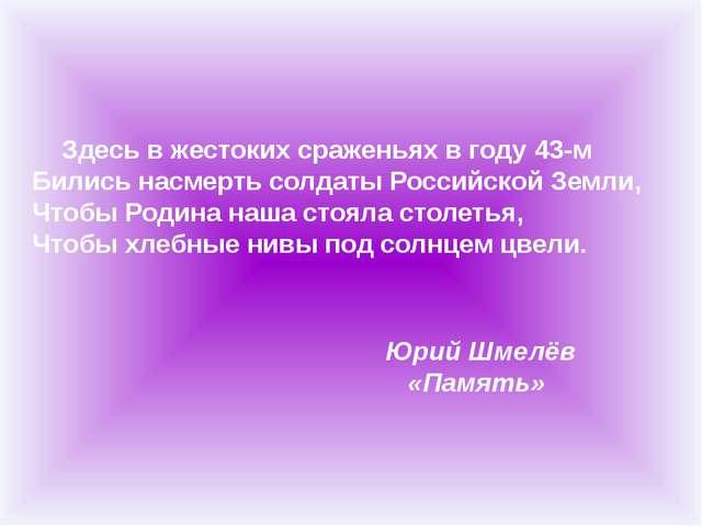 Здесь в жестоких сраженьях в году 43-м Бились насмерть солдаты Российской З...