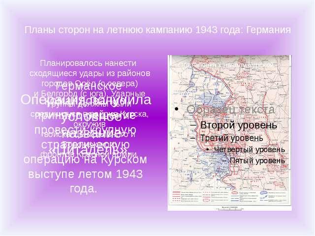 Планы сторон на летнюю кампанию 1943 года: Германия Германское командование п...
