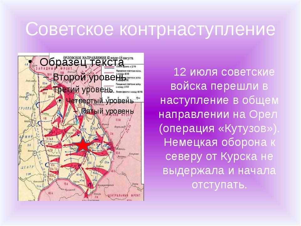 Советское контрнаступление 12 июля советские войска перешли в наступление в о...