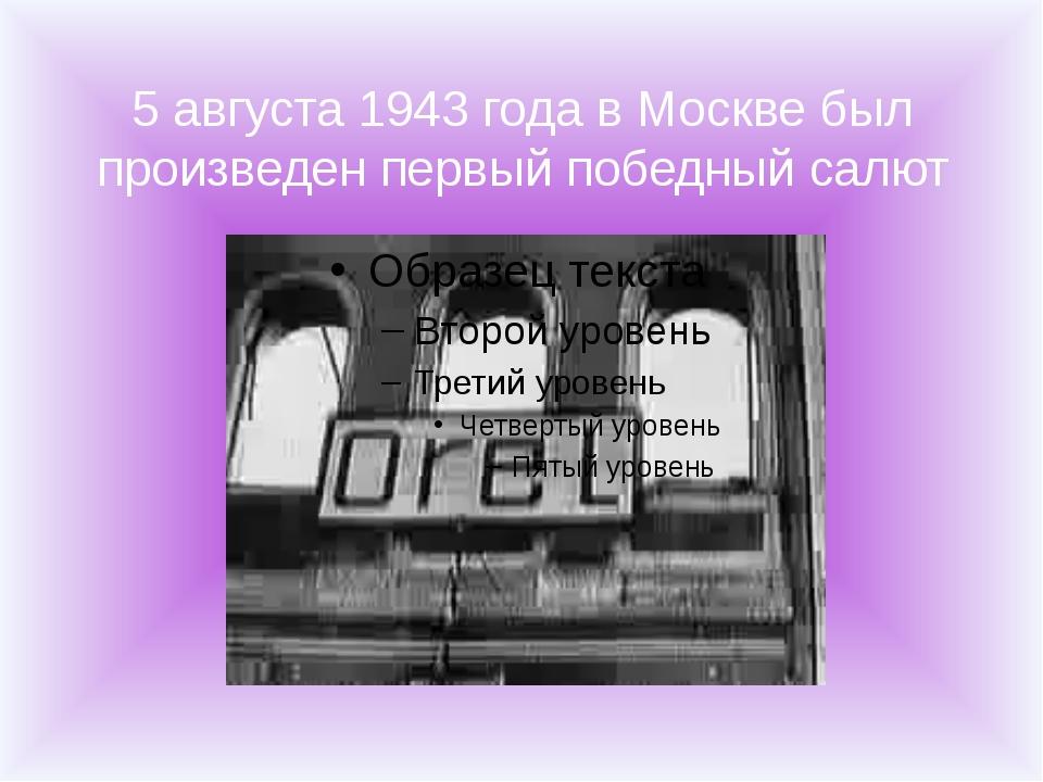 5 августа 1943 года в Москве был произведен первый победный салют