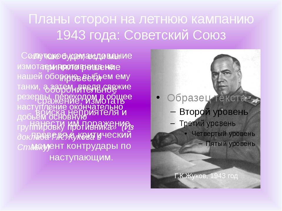 Планы сторон на летнюю кампанию 1943 года: Советский Союз «Лучше будет, если...