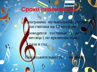 Сроки реализации Программа музыкальной гостиной рассчитана на 12 месяцев Пров