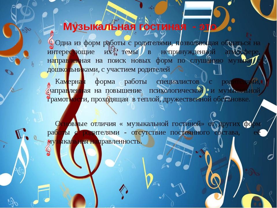 Музыкальная гостиная - это Одна из форм работы с родителями, позволяющая общ...