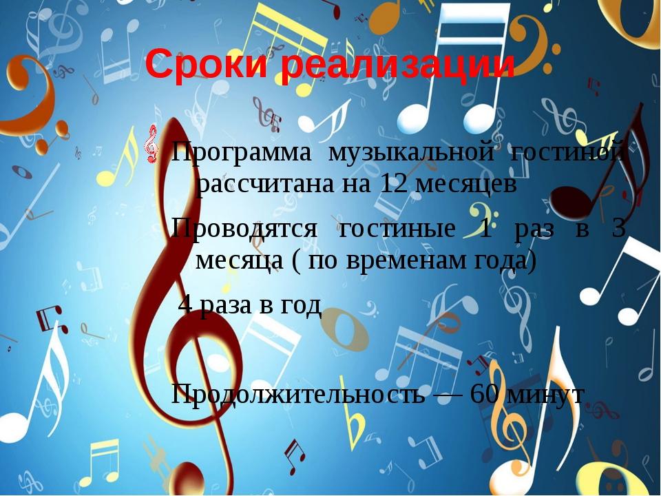 Сроки реализации Программа музыкальной гостиной рассчитана на 12 месяцев Пров...
