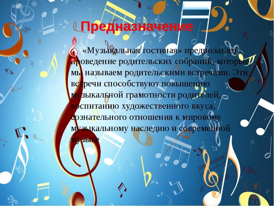 Предназначение «Музыкальная гостиная» предполагает проведение родительских со...