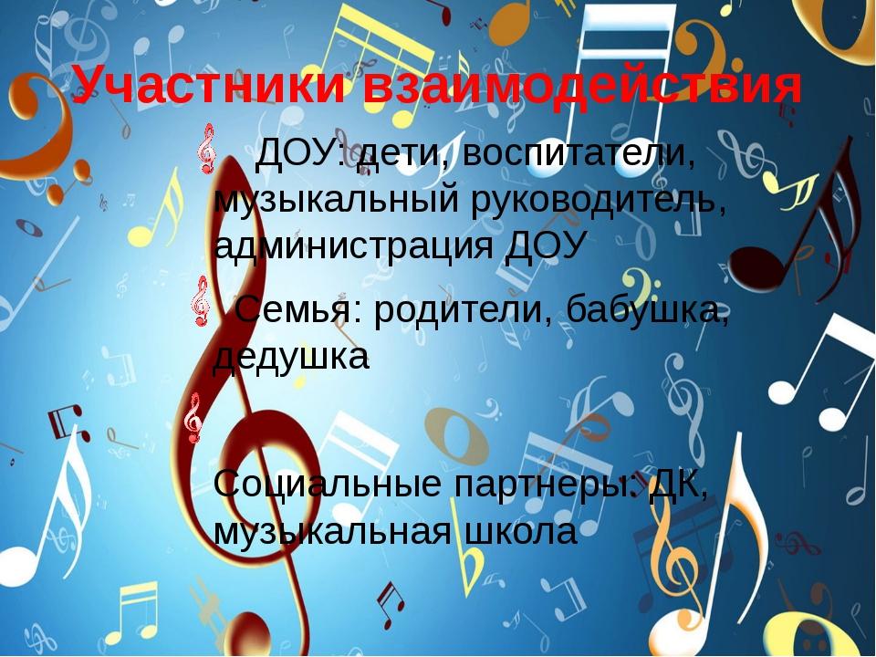 Участники взаимодействия ДОУ: дети, воспитатели, музыкальный руководитель, ад...