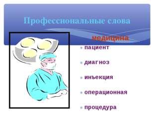 Профессиональные слова медицина пациент диагноз инъекция операционная процеду