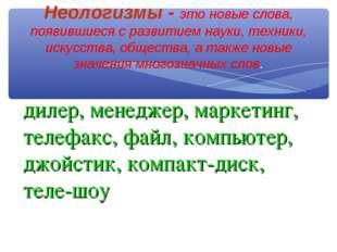 Неологизмы - это новые слова, появившиеся с развитием науки, техники, искусст