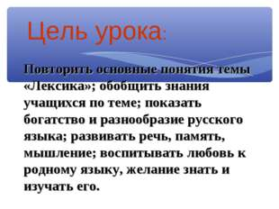 Цель урока: Повторить основные понятия темы «Лексика»; обобщить знания учащих